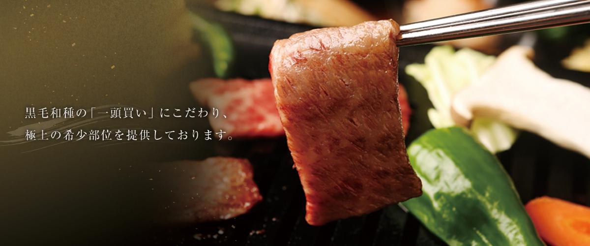 町田で焼肉をお考えなら